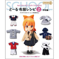 Creating in Nendoroid Doll Size Doll Clothing Patterns 2 School Ver. (Book)