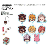Toilet-bound Hanako-kun - Churu Chara Renketsu! Key Chain