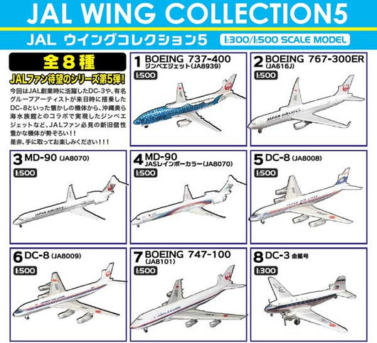 JAL Wing Collection Vol. 5