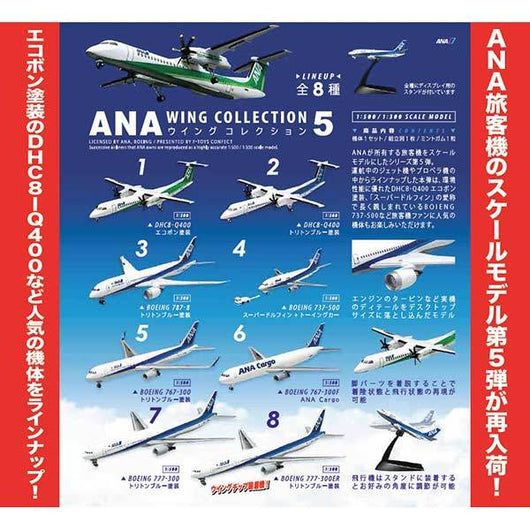 ANA Wing Collection 5