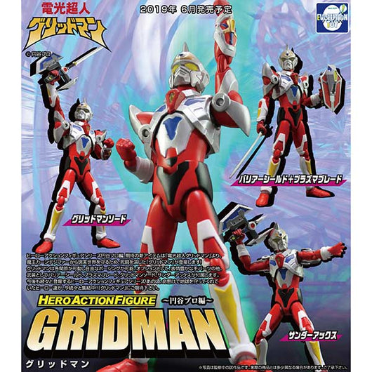 Hero Action Figure Series - Tsuburaya Productions Ver.- Gridman (6)