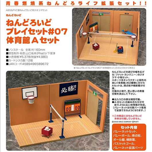 Nendoroid Play Set #07 Gymnasium A Set (10)