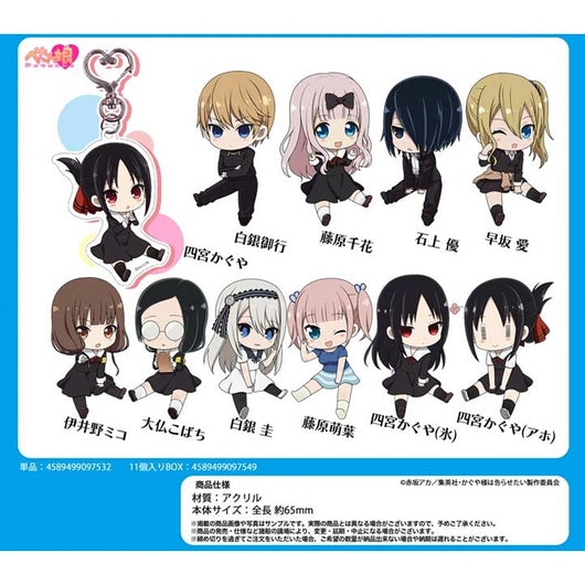 (PO) Kaguya-sama: Love is War Season 2 Petanko Trading Acrylic Key Chain (7)