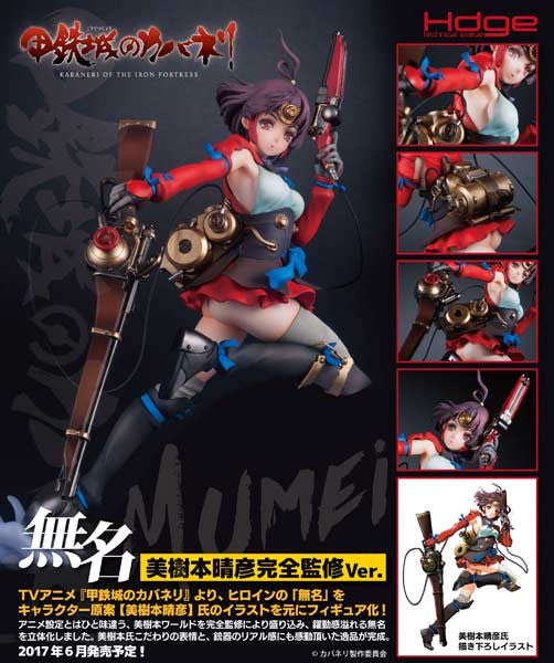 (PO) Hdge technical statue No. 17 Kabaneri of the Iron Fortress - Mumei (6)