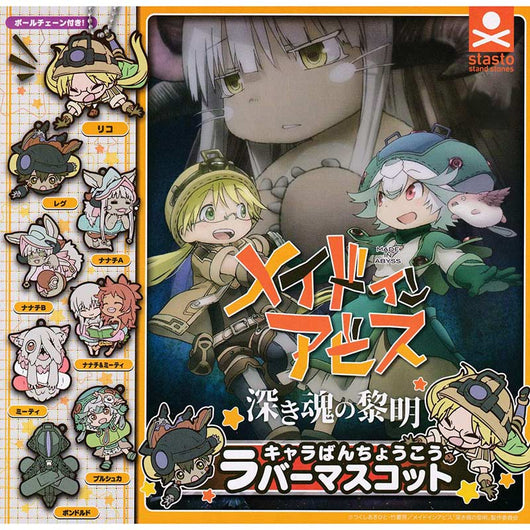 Made in Abyss the Movie: Dawn of the Deep Soul - Chara Bandage Rubber Mascot