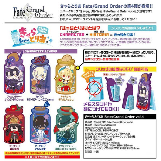 CharaToria Fate/Grand Order Vol. 4