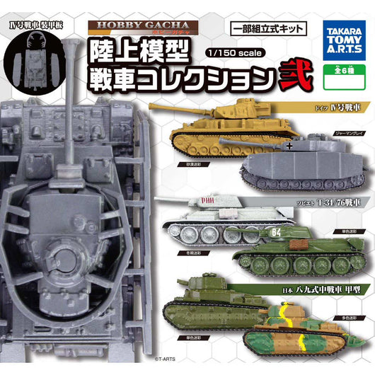 Hobby Gacha Tank (1/150) Collection Vol. 2