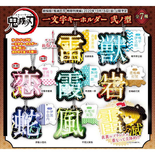 (PO) Demon Slayer: Kimetsu no Yaiba One Letter Key Chain First Style Vol. 2 [BOX]