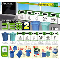 1/12 Miniature - Trash Can 2