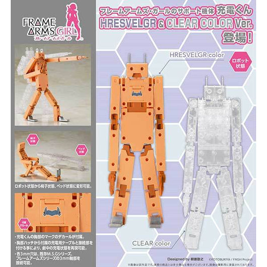 Frame Arms Girl Juden-kun Hresvelgr & Clear Color Ver.