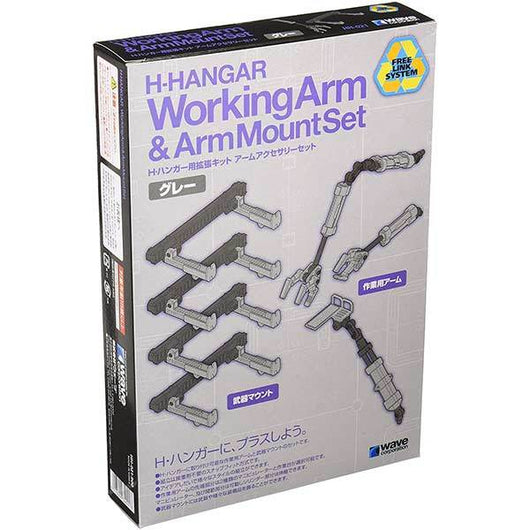 H . Hanger Working Arms & Arms Mount Set (Grey)