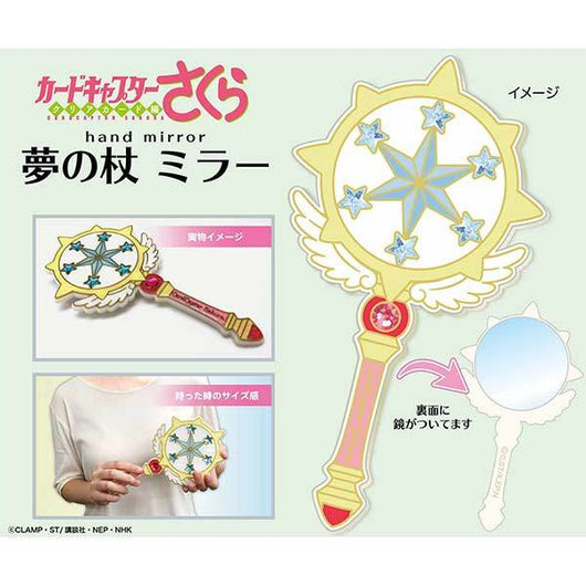 Cardcaptor Sakura: Clear Card Arc - Dream Wand Mirror