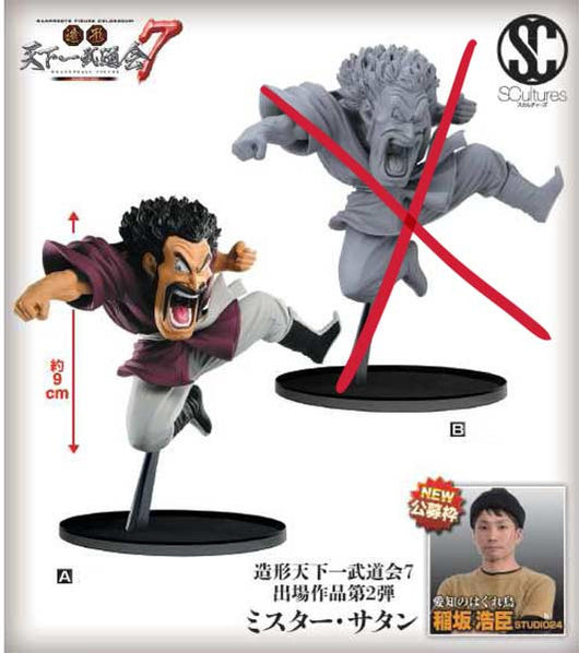 Dragonball Z Sculture Colosseum 7 Vol.2 - Mr. Satan