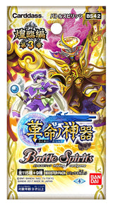 Battle Spirits Advent Saga Volume 3 - The Sacred Treasures of Revolution