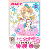 Cardcaptor Sakura: Clear Card Arc Vol. 5 Limited Edition with Nendoroid Petit (Book)