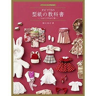 Doll Sewing Book  - Obitsu 11 Paper Pattern Textbook - 11cm Size Girls' Clothing (Book)