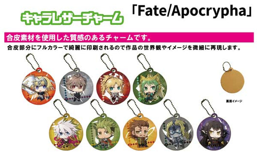 (PO) Chara Leather Charm Fate/Apocrypha 01 (9)