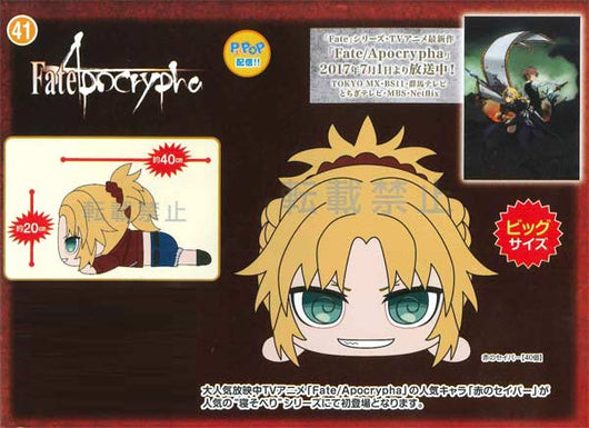 (PO) Fate/Apocrypha MEJ Nesoberi Plush - Saber of Red (12)