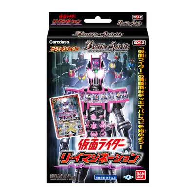 Battle Spirits Collaboration Starter Kamen Rider Re Imagination SD42