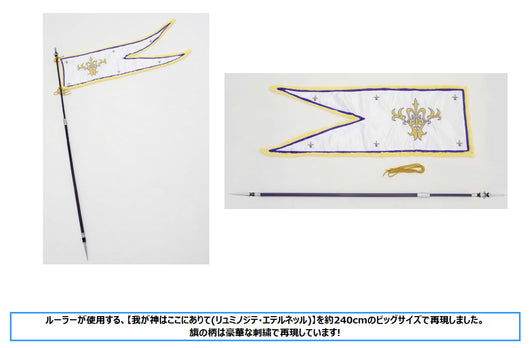 (PO) Fate/Apocrypha - Flag / God is Here with Me (Luminosite Eternelle) (4)