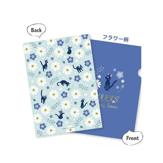 Kiki's delivery service A4 File (Blue)