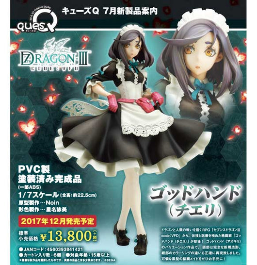 (PO) 7th Dragon III code:VFD God Hand -Chieri- (12)