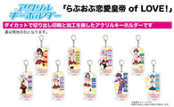 (PO) Acrylic Key Chain Love of Love Emperor of Love! 01 (6)