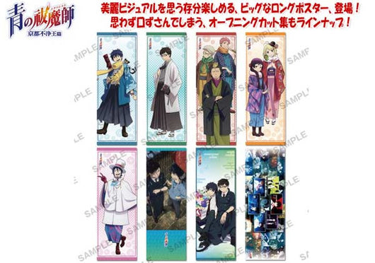 (PO) Blue Exorcist: Kyoto Impure King Arc Long Poster Collection (8)