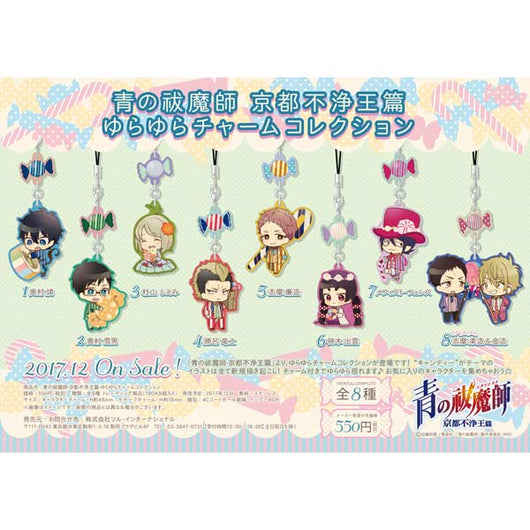 (PO) Blue Exorcist: Kyoto Impure King Arc Yurayura Charm Collection (12)