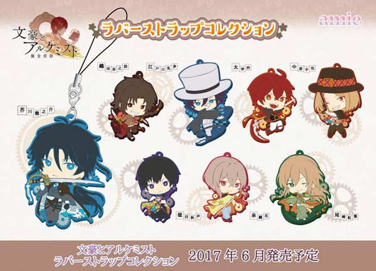 (PO) Bungo to Alchemist Rubber Strap Collection (6)