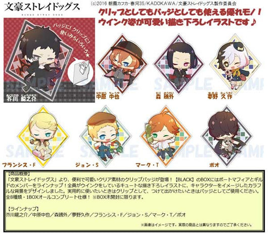 Bungou Stray Dogs Clear Clip Badge Black