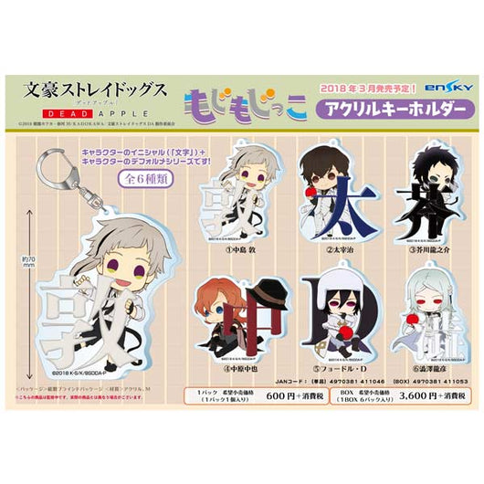 (PO) Bungou Stray Dogs DEAD APPLE Mojimojikko Acrylic Key Chain (3)