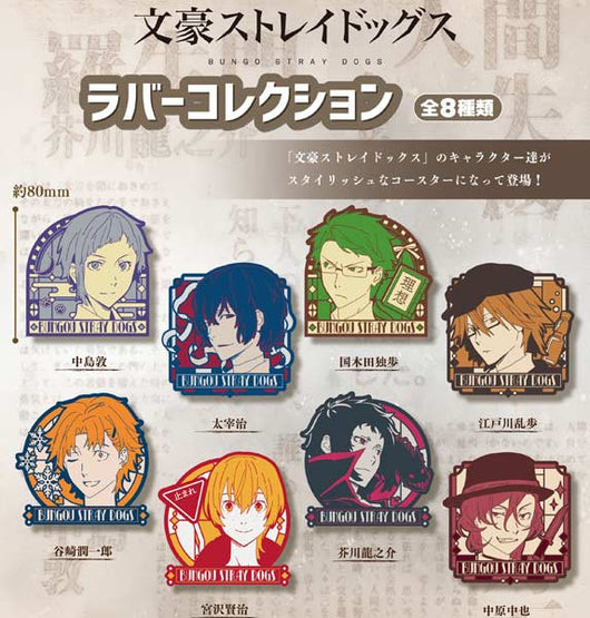 Bungou Stray Dogs Rubber Collection