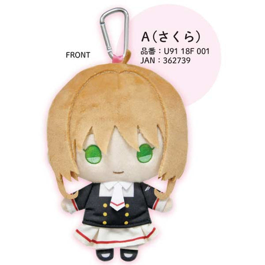 (PO) Cardcaptor Sakura: Clear Card Arc Plush Mini Pouch A Sakura (6)