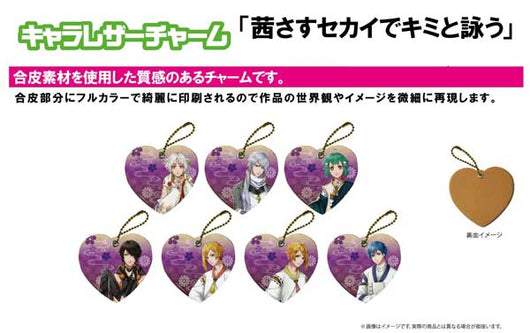 (PO) Chara Leather Charm Akanesasu Sekai de Kimi to Utau 07 Ten no Kuni (10)