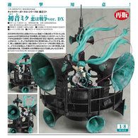 Character Vocal Series 01 Vocaloid - Hatsune Miku Love is War Ver. DX
