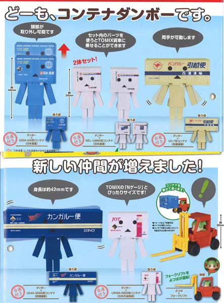 (PO) Container Danboard Gacha Collection 2 (5)