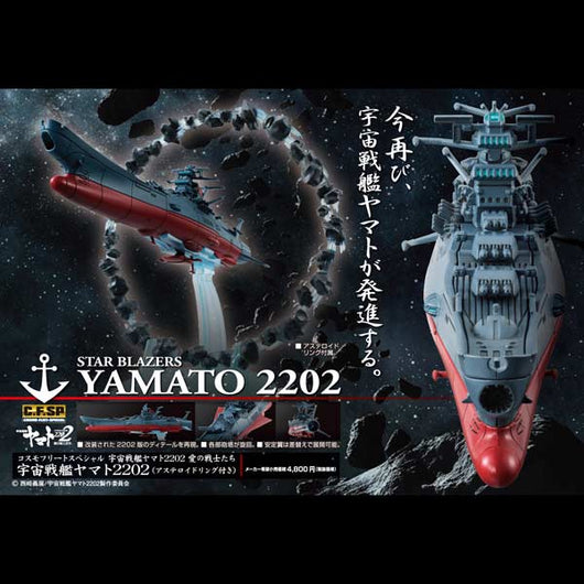 (PO) Cosmo Fleet Special Space Battleship Yamato 2202 Space Battleship Yamato with Asteroid Ring (Re-issue) (1)