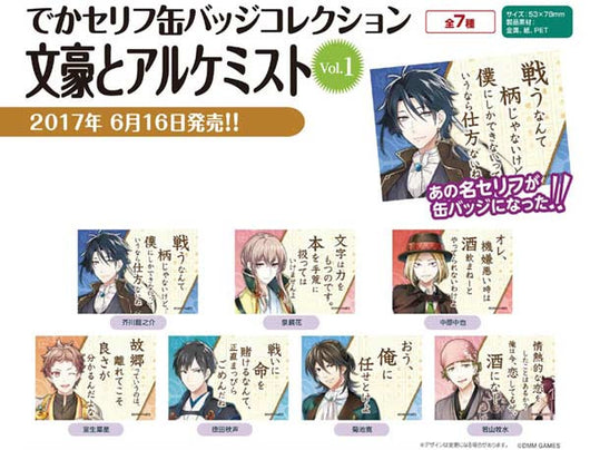 (PO) Deka Words Can Badge Collection Bungo to Alchemist Vol. 1 (6)