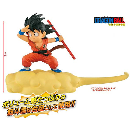 Dragonball Kintoun Figure - Son Goku (Orange)