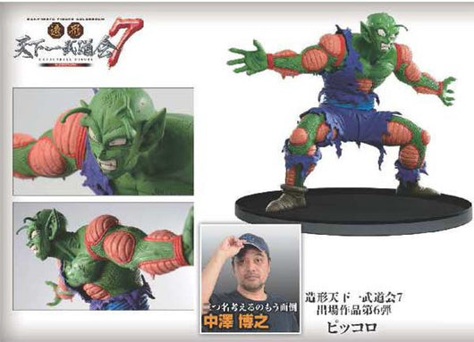 Dragonball Z Sculture Colosseum 7 Vol.6 - Piccolo