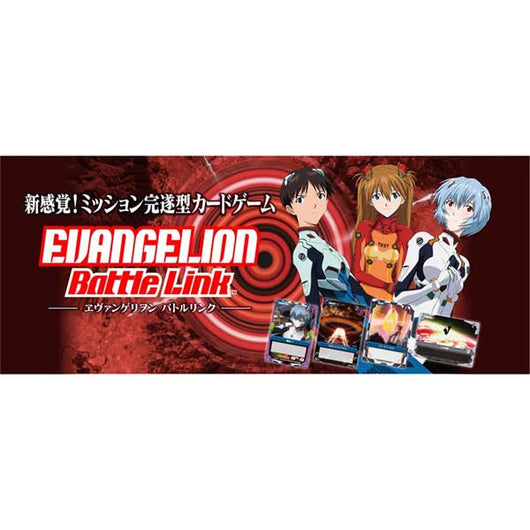 (PO) Evangelion - EVANGELION Battle Link Booster Pack Vol. 1 (2)