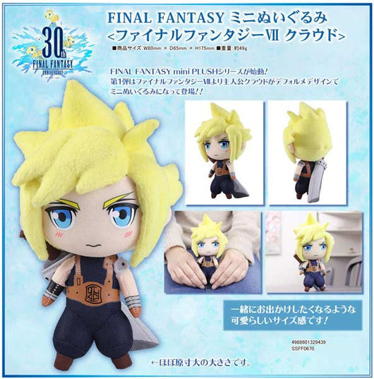 (PO) Final Fantasy Mini Plush Final Fantasy VII Cloud (6)