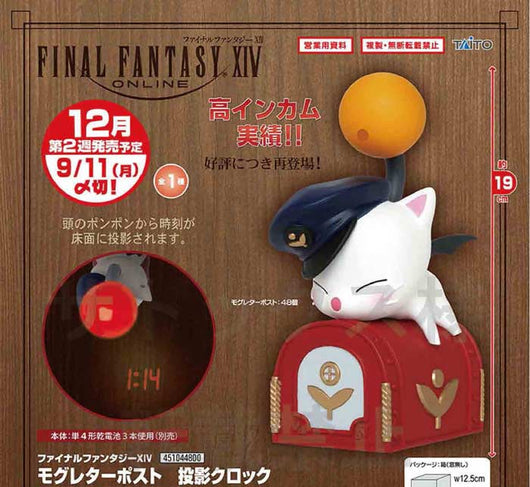 Final Fantasy XIV - Moogle Letterbox Projector Clock