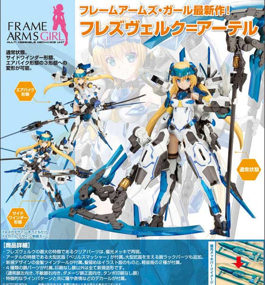 Frame Arms Girl - Fleswerk Artel