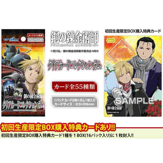 (PO) Fullmetal Alchemist Clear Card Collection Gum  (1)