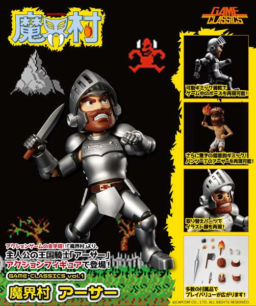(PO) GAME CLASSICS Vol.1 Ghosts n Goblins - Arthur (9)