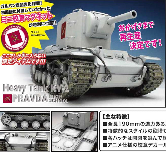 (PO) GIRLS and PANZER KV-2 Pravda High School (Re-issue) (3)