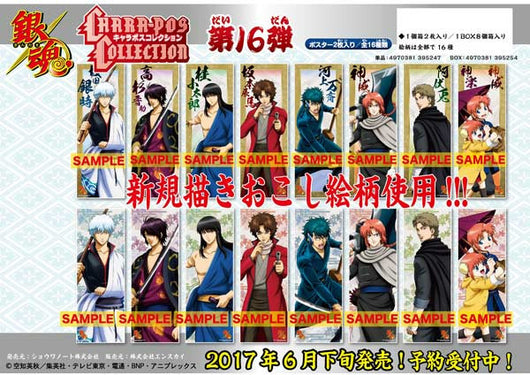 (PO) Gintama Character Poster Collection Vol. 16 (6)
