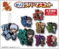 Gintama Words Rubber Mascot